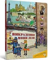 Виммельбух. Викрадення Мони Лізи | Маайкен Коолен | Artbooks