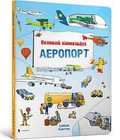 Книга-подарок. Аеропорт віммельбух | Изабель Гёнтген | Artbooks