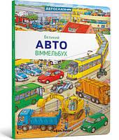 Книга-подарок. Авто віммельбух | Стефан Зайдел | Artbooks