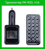 Трансмиттер FM MOD. H16!Опт