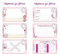 Карточки для Девочки