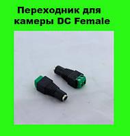 Переходник для камеры DC Female