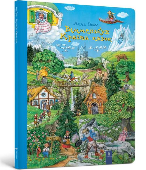 Виммельбух. Країна казок (подарочная книга) | Artbooks