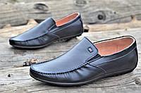 Мужские туфли мокасины темно синие натуральная кожа популярные удобные (Код: М1125), фото 1