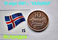 Исландия 10 эйре 1981 год Кальмар