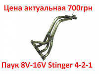 "ПАУК ""STINGER"" 4-2-1 ТЮНИНГ 2110-12-ПРИОРА 8V Стингер"