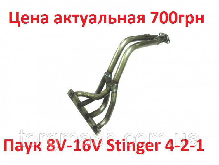 """ПАУК """"STINGER"""" 4-2-1 ТЮНИНГ 2109 16V Стингер"""