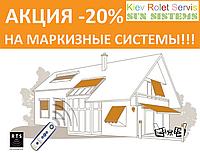 Горизонтальные локтевые маркизы Киев BREEZ