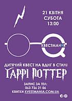 """21 апреля детский квест на ВДНХ  """"Гарри Поттер"""""""