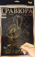 Гравюра А4 з рамкою золото Л-ГР-А4-02-01 Кролик (нова) Д/Т (1/18)
