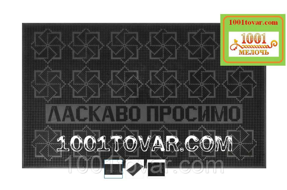 Придверный грязезащитный резиновый коврик 75х45х0,6 см.