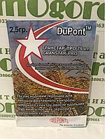 Гранстар, пакет 2,5 гр (оригинал)