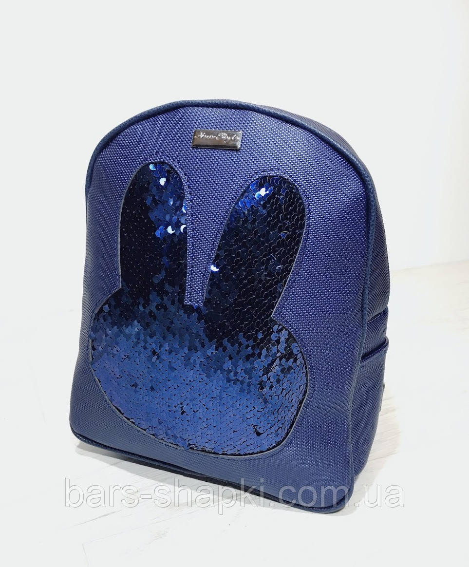 Стильный рюкзак с двусторонними пайетками и меховым помпоном. Цвет синий
