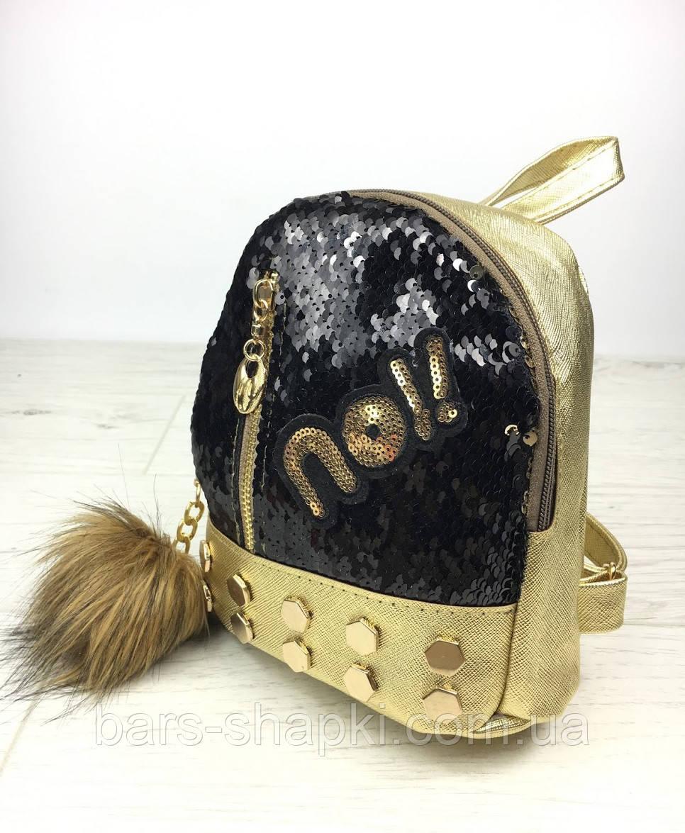 Стильный рюкзак с двусторонними пайетками и меховым помпоном. Цвет золото