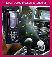Ароматизатор в салон автомобиля