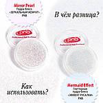 Дзеркальний перли» і пудра-блиск «Ефект русалки» від PNB - в чому ж різниця?