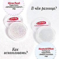 Зеркальный жемчуг» и пудра-блеск «Эффект русалки» от PNB - в чем же разница?
