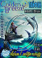 """Поводки флюорокарбон """"Golden Breeze""""  серия """"Тайфун"""" (2шт) Ø - 0,47 мм, длина 20 см."""