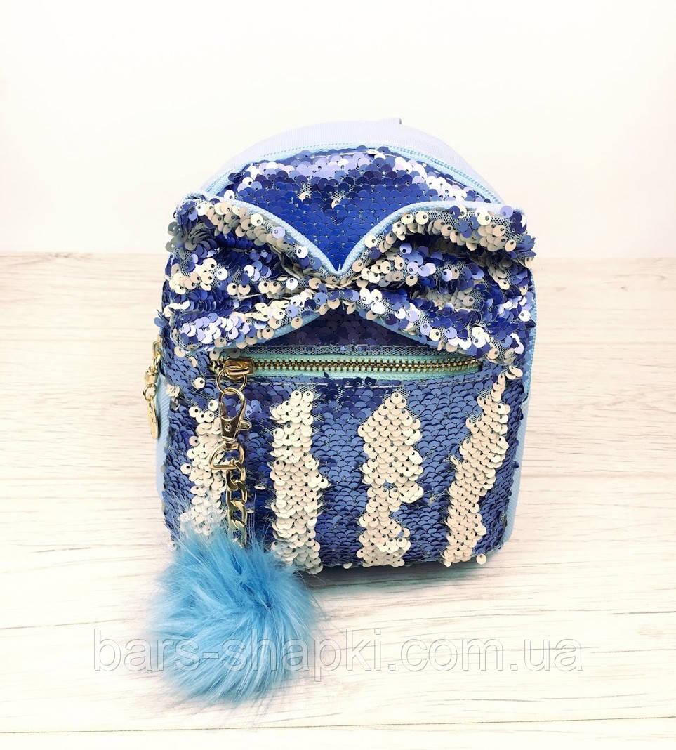 Стильный рюкзак бантиком, двусторонними пайетками и меховым помпоном. Цвет голубой