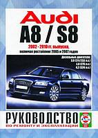 Audi A8 D3/4E дизель Мануал по ремонту, эксплуатации и техобслуживанию