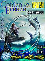 """Поводки флюорокарбон """"Golden Breeze""""  серия """"Ураган"""" (2шт) Ø - 0,35 мм, длина 20 см."""