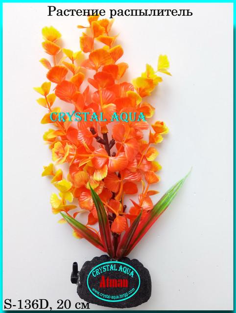 Растения S, 20 см