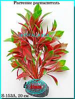 Растение Атман S-153A, 20см