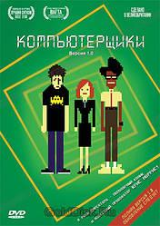 DVD-диск Комп'ютерники (Сезон 1,2) (Великобританія, 2006)