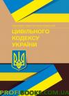 НПК Цивільного кодексу України. Станом на 03.04.2018