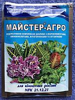 Удобрение Майстер-агро 25 гр Для комнатных растений