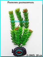 Растение Атман S-006B, 20см