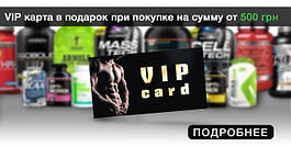 VIP карта в подарок при покупке на сумму 2000 грн!