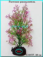 Растение Атман S-087F, 20см