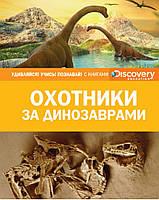 Охотники за динозаврами. Discovery education