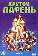 DVD-диск Крутой парень (США, 2002) стекло