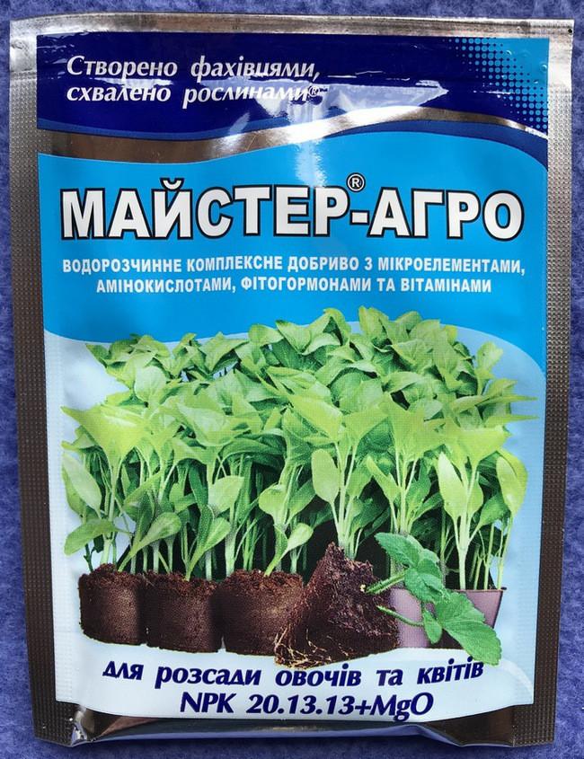 Удобрение Майстер-агро 25 гр Для рассады овощей и цветов
