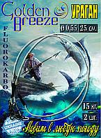 """Поводки флюорокарбон """"Golden Breeze""""  серия """"Ураган"""" (2шт) Ø - 0,55 мм, длина 25 см."""
