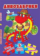 Бао Книга-пазл мини Динозаврики (Рус)