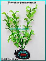 Растение Атман S-038C, 20см