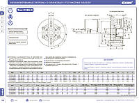 Токарный патрон 2105-160-45K 2х-кулачковый патрон с механизированным приводом