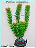 Растение Атман S-006C, 20см