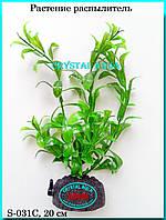 Растение Атман S-031C, 20см