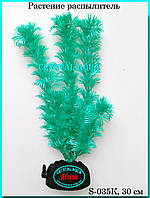 Растение Атман S-035K, 20см