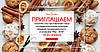 """Приглашаем на Международный форум пищевой промышленности и упаковки """"Iffip - 2018""""!"""