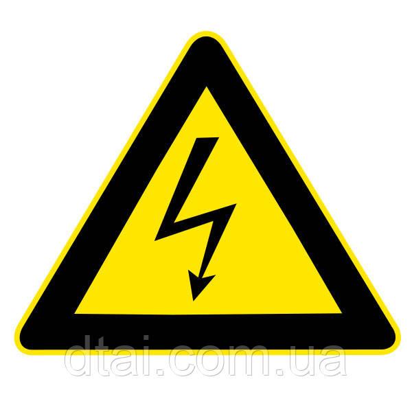 табличка электрическое ограждение