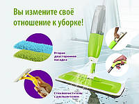 Healthy Spray Mop - Швабра для сухой и влажной уборки (Спрей Моп), фото 1