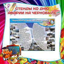 Чернобыль. Стенды и плакаты об аварии на ЧАЭС