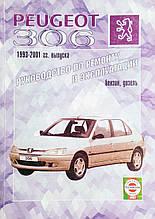 PEUGEOT 306  Модели 1993-2001 гг. выпуска Руководство по ремонту и эксплуатации