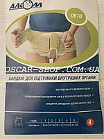 Бандаж для поддержки внутренних органов. Размеры 1,2,3,4,5.