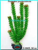 Растение Атман S-006B, 30см